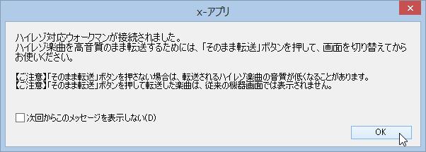 ハイレゾウォークマン NW,ZX1をUSBでPCに接続してしばらく待つと、 X,アプリが認識します。ハイレゾ音源を高音質で転送するには[そのまま転送]  ボタンを押す
